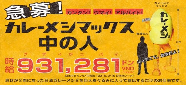 【乞食集合】日清カレーメシのきぐるみバイトを募集。時給931.281ベトナムドン(4,747円相当)