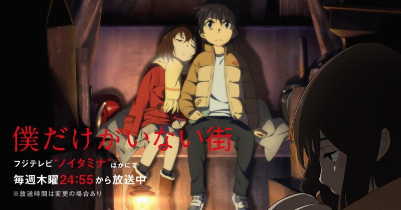 出典:http://bokumachi-anime.com/
