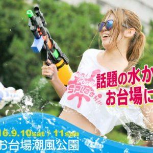 【狂気のイベント】お台場にファンファンスプラッシュが初上陸!水かけ祭りと音楽フェスが融合!