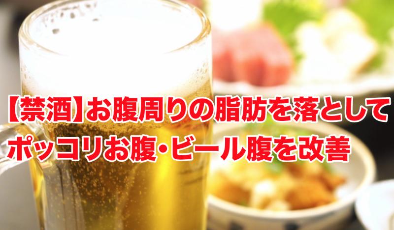 【禁酒】お腹周りの脂肪を落としてポッコリお腹・ビール腹を改善