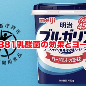 明治LB81乳酸菌の効果とヨーグルト。腸内環境改善と便秘への効果が凄い