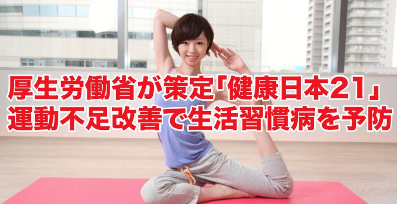 【健康日本21】運動不足改善で生活習慣病を予防