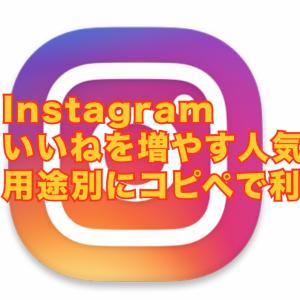 Instagramのいいねを増やす人気タグ。用途別にコピペで使えます。