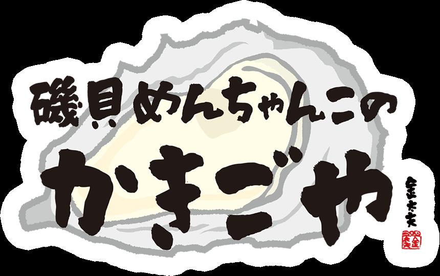 出典:磯貝めんちゃんこのかきごや