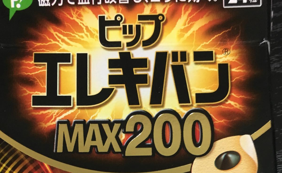 ピップエレキバンmax200の効果!肩こりが冗談抜きで解消した