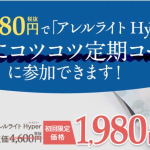 アレルライトハイパーの楽天・amazon・公式サイトでの最安値を徹底比較