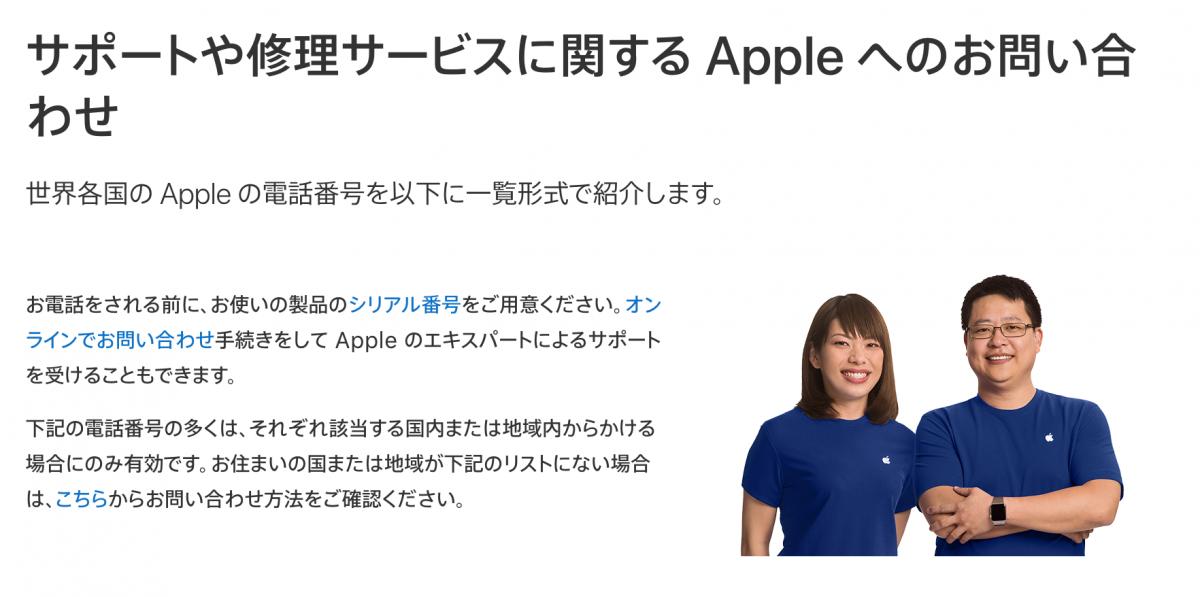 iPhoneの電池交換が激安に!8800円→3200円【2018年1月下旬〜12月】
