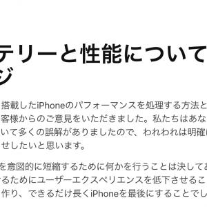 【米Appleがついに認めた】iPhone6以降の動作を意図的に減速させていた