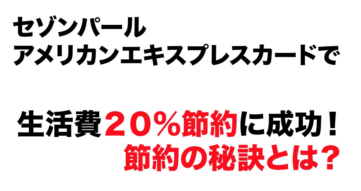 セゾンパール・アメリカンエキスプレスカードで生活費を20%節約に成功!節約の秘訣とは?